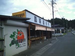福岡農家直売所